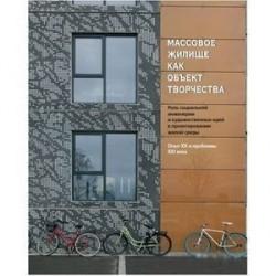 Массовое жилище как объект творчества. Роль социальной инженерии и художественных идей в проектиров