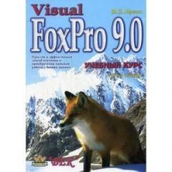Visual FoxPro 9.0. Учебный курс