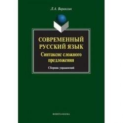 Современный русский язык: Синтаксис сложного предложения