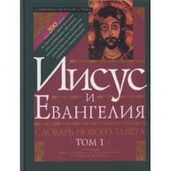 Словарь Нового Завета. Том 1. Иисус и Евангелие