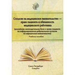 Согласие на медицинское вмешательство - право пациента и обязанность медицинского работника: учебное пособие
