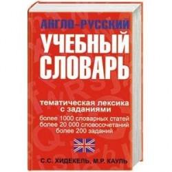 Англо-русский учебный словарь. Мы и мир вокруг нас: Тематическая лексика с заданиями