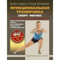 Функциональная тренировка.Спорт.Фитнес