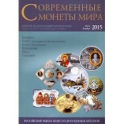 Совр. монеты мира из драг. металлов 2015г №17