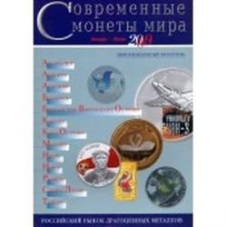 Современные монеты мира. Информационный бюллетень № 4. Январь - июнь 2009 г