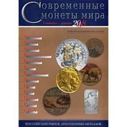 Современные монеты мира. Информационный бюллетень № 3. Сентябрь - декабрь 2008 г