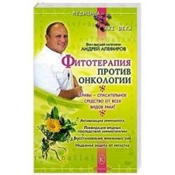 Фитотерапия против онкологии