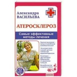Атеросклероз.Самые эффективные методы лечения