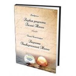 Раокриом. Редкие рецепты Белой Магии. Иоанн Солиснигрум. Рецепты Универсальной Магии