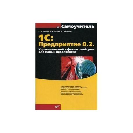 1С: Предприятие 8.2. Управленческий и финансовый учет для малых предприятий. Гриф УМО вузов России