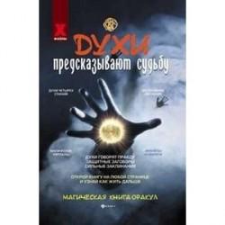 Духи предсказывают судьбу: магическая книга-оракул