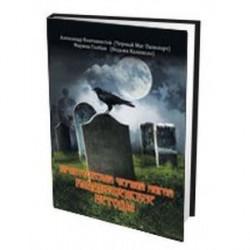 Практическая черная магия. Кладбищенские методы