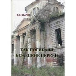 Так погибали бежецкие церкви