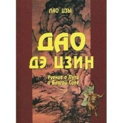 Дао дэ цзин. Учение о Пути и Благой Силе с параллелями из Библии и Бхагавад Гиты