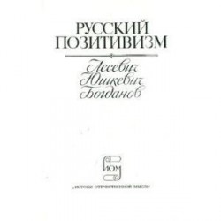 Русский позитивизм . Лесевич, Юшкевич, Богданов