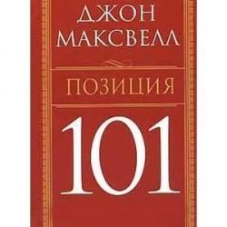Позиция 101
