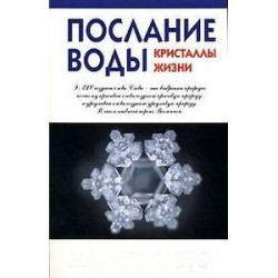 Послание воды: кристаллы жизни