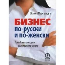 Бизнес по-русски и по-женски