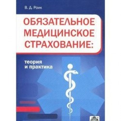 Обязательное медицинское страхование: теория и практика. Учебное пособие