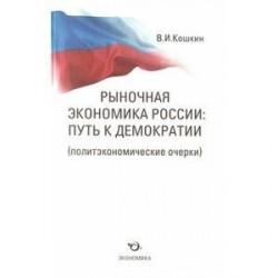Рыночная экономика России: путь к демократии