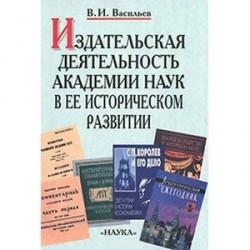 Издательская деятельность Академии наук в ее историческом развитии. В 2 книгах. Книга 1