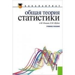 Общая теория статистики (для бакалавров)