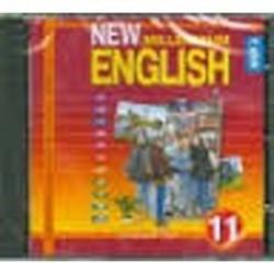 CDmp3 New millennium English-11 кл. ПО. Эл.прил.