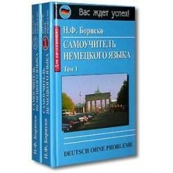 Наталья Бориско: Deutsch ohne Probleme! Самоучитель немецкого языка (в 2-х томах)