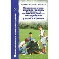 Ненаправленная анималотерапия. Позитивные и негативные аспекты взаимодействия с собакой