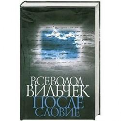 Всеволод Вильчек. Послесловие: Сборник