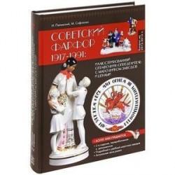 Советский фарфор 1917-1991. Иллюстрированный каталог-определитель с марочником заводов и ценами