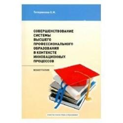 Совершенствование системы высшего профессионального образования