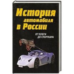 История автомобиля в России. От телеги до спорткара