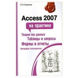 Access 2007 на практике