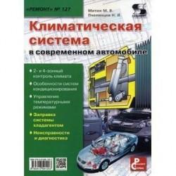 Приложение к журналу 'Ремонт & Сервис'. Выпуск №127: Климатическая система в современном автомобиле