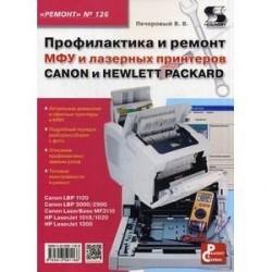 Выпуск 126. Профилактика и ремонт МФУ и лазерных принтеров Canon и Hewlett Packard