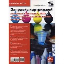 Заправка картриджей лазерных принтеров, МФУ и портативных копировальных аппаратов