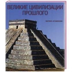 Великие цивилизации прошлого
