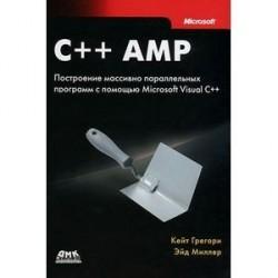 C++ AMP. Построение массивно параллельных программ с помощью Microsoft Visual C++