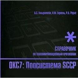 Стек протоколов ОКС7 Подсистема SCCP