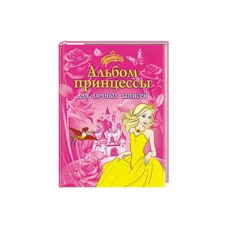 Альбом принцессы для личных записей