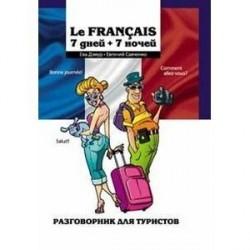 Le Francais: 7 дней + 7 ночей