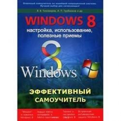 Windows 8. Эффективный самоучитель