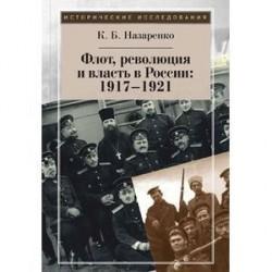 Флот, революция и власть в России 1917-1921