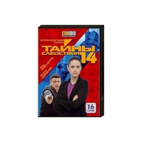 Тайны следствия 14. (16 серий). DVD