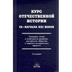 Курс отечественной истории IX-начала XXI веков