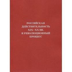Российская действительность XIX-ХХ вв. и революционный процесс