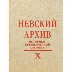 Невский архив. Историко-краеведческий сборник. Выпуск 10
