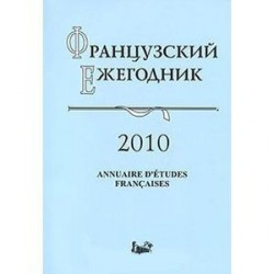 Французский ежегодник 2010. Источники по истории Французской революции XVIII в. и эпохи Наполеона