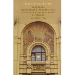 Календарь юбилейных и памятных дат в области естествознания и техники на 2013 год